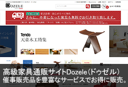 高級家具通販Dozele