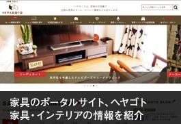 住生活を豊かにする家具のポータルサイトHEYAGOTO(ヘヤゴト)