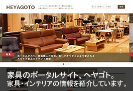 住生活を豊かにする家具のポータルサイトHEYAGOTO
