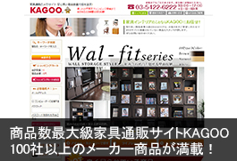 商品数最大級家具通販のメガサイトKAGOO