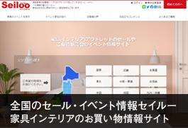 全国のセールイベント情報サイトseiloo(セイルー)